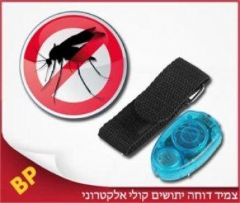 COUPO מביא לכם את הקופון שיבריח מכם את היתושים! דוחה יתושים...