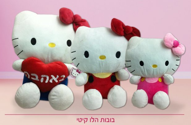 בובת ריח HELLO KITTY  + זוג עצי ריח HELLO KITTY  לרכב במחיר...